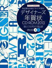 ★ポイント10倍★デザイナーズ年賀状CD-ROM(2013)