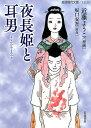 夜長姫と耳男 (岩波現代文庫) [ 近藤ようこ ]