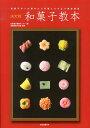和菓子教本 [ 日本菓子教育センター ]