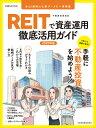 REITで資産運用 徹底活用ガイド2020年版 (日経ムック) [ 日本経済新聞出版社 ]