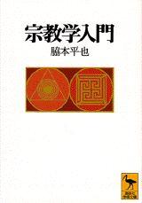 宗教学入門 (講談社学術文庫) [ 脇本平也 ]の商品画像