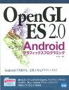 OpenGL ES 2.0 Androidグラフィックスプログラミング [ 松田晃一 ]