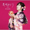 美咲めぐり〜第2章〜 (初回限定盤 CD+DVD) [ 岩佐美