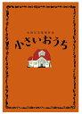 小さいおうち 特典ディスク付豪華版 ブルーレイ&DVDセット(3枚組)【初回限定生産】【Blu-ray】 松たか子