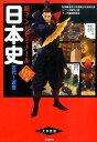 日本史(古代〜近世)パワーアップ版 [ 及川藍 ]