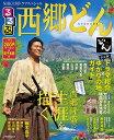 るるぶ西郷どん NHK大河ドラマスペシャル ドラマ紹介×ゆかりの地ガイド (JTBのMOOK)