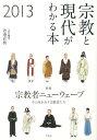 宗教と現代がわかる本(2013) [ 渡邊直樹(編集者) ]
