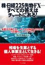 株・日経225先物・FX……すべての答えはチャートにある! 年数千万稼ぐトレーダーを目指す人のための