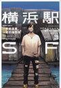 横浜駅SF (3) (角川コミックス エース) 柞刈湯葉