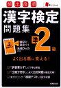 頻出度順漢字検定問題集準2級 成美堂出版株式会社