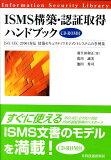 【ブックスならいつでも】ISMS構築・認証取得ハンドブック [ 羽生田和正 ]