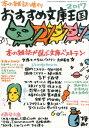おすすめ文庫王国2017 [ 本の雑誌編集部 ]