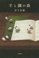 羊と鋼の森 宮下奈都