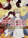 SUPER LOVERS 第11巻 プレミアムアニメDVD付き限定版 (あすかコミックスCL-DX) [ あべ 美幸 ]
