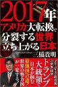 2017年 アメリカ大転換で分裂する世界 立ち上がる日本 [ 三橋貴明 ]