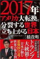 【予約】2017年 アメリカ大転換で分裂する世界 立ち上がる日本