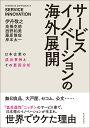 サービスイノベーションの海外展開 日本企業の成功事例とその要因分析 [ 伊丹 敬之 ]