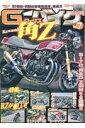 G-ワークスバイク(vol.7) 21世紀・究極の単車改造本...