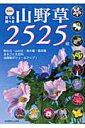 育てる調べる山野草2525種増補版