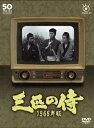 三匹の侍 DVD-BOX [ 平幹二朗 ]