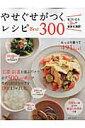 やせぐせがつくレシピBest300 (主婦の友生活シリーズ)
