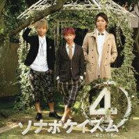 ���ʥݥ�������4�����Ȥ����֡�(CD+DVD)[SonarPocket]