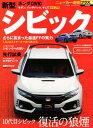 ホンダ新型シビック 10代目シビック復活の狼煙 (CARTOP MOOK ニューカー速報プラス 第5