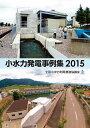小水力発電事例集(2015) [ 全国小水力利用推進協議会 ]