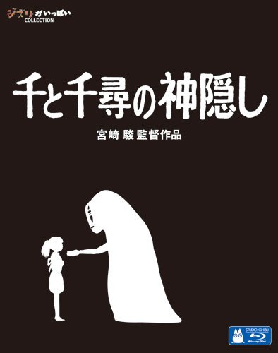 千と千尋の神隠し【Blu-ray】 [ 柊瑠美 ]...:book:16886031