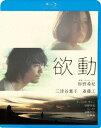 欲動【Blu-ray】 [ 三津谷葉子 ]