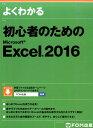 よくわかる初心者のためのMicrosoft Excel 2016 [ 富士通エフ・オー・エム株式会社 ]