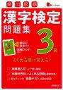 頻出度順漢字検定問題集3級 成美堂出版株式会社