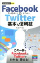 Facebook & Twitter基本&便利技 (今すぐ使えるかんたんmini) [ リンクアップ ]