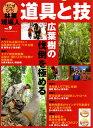 林業現場人道具と技(vol.9) 広葉樹の伐倒を極める [ 全国林業改良普及協会 ]