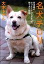 名犬チロリ 日本初のセラピードッグになった捨て犬の物語 (ノンフィクション・生きるチカラ) [ 大木