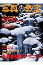 写真の教室(no.51) 特集:テーマ別冬景色撮影テクニック (日本カメラmook)