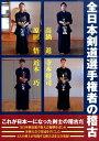 全日本剣道選手権者の稽古 [ 「剣道時代」編集部 ]