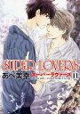 SUPER LOVERS 第11巻 (あすかコミックスCL-DX) あべ 美幸