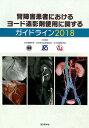 腎障害患者におけるヨード造影剤使用に関するガイドライン(2018) [ 日本腎臓学会 ]