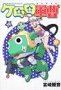 ケロロ軍曹(19) (角川コミックス・エース) [ 吉崎観音 ]