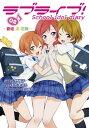 ラブライブ!School idol diary(02) 真姫・凛・花陽 (電撃コミックスNEXT) [ 公野櫻子 ]