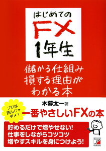はじめてのFX 1年生儲かる仕組み損する理由がわかる本 一番やさしいFXの本! (Asuka business & language book) [ 木暮太一 ]