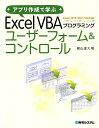アプリ作成で学ぶExcel VBAプログラミングユーザーフォーム&コントロール [ 横山達大