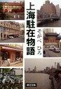 上海駐在物語 [ そがべひろ ]