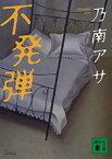 不発弾 (講談社文庫) [ 乃南アサ ]