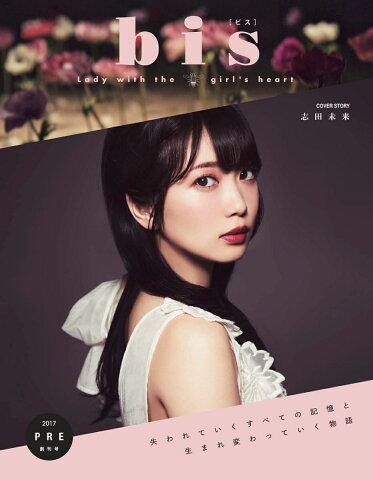 bis(2017 PRE創刊号) (光文社女性ブックス)