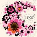 オルゴールのある生活 J-POP [ (オルゴール) ]