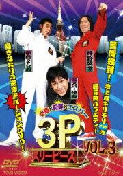 小島×狩野×エスパー 3P スリーピース VOL.3 [ <strong>小島よしお</strong> ]