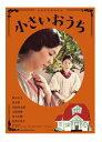 小さいおうち 【Blu-ray】 [ 松たか子 ]
