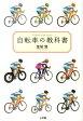 ショッピング自転車 自転車の教科書 [ 堂城賢 ]